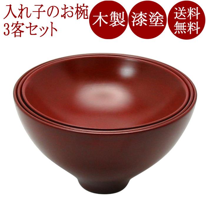 応量器 ひふみ椀 (入れ子椀 日本製)漆塗りお椀セット (入子の汁椀) 結婚祝いに 和食器ギフト 漆器