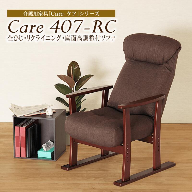 高座椅子 ソファー 1人掛け 肘付き リクライニングソファ 座面高さ調整 ヘッド角度調整 ハイバック 介護 高齢者 送料無料 Care-RC-407