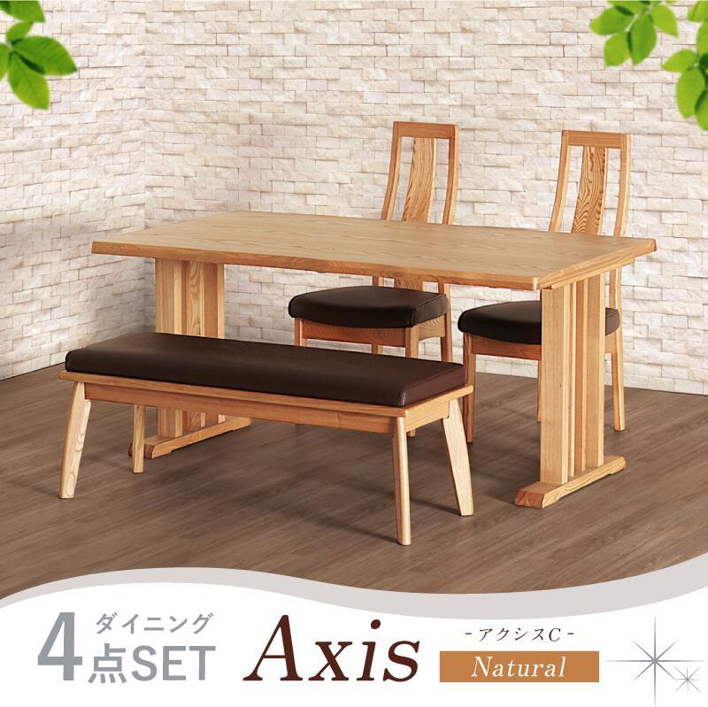 ダイニングテーブルセット 4点 4人掛け 食卓セット ダイニング テーブル 幅150cm チェア 肘無し ベンチ 幅115cm タモ材 天然木 北欧 モダン 送料無料 Axis 4piece set