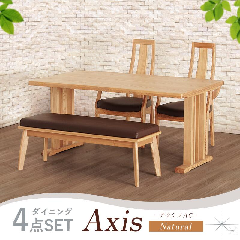 ダイニングテーブルセット 4点 4人掛け 食卓セット ダイニング テーブル 幅150cm チェア 肘掛け ベンチ 幅115cm タモ材 天然木 北欧 モダン 送料無料 Axis-アクシス-肘付き4点セット(ナチュラル)