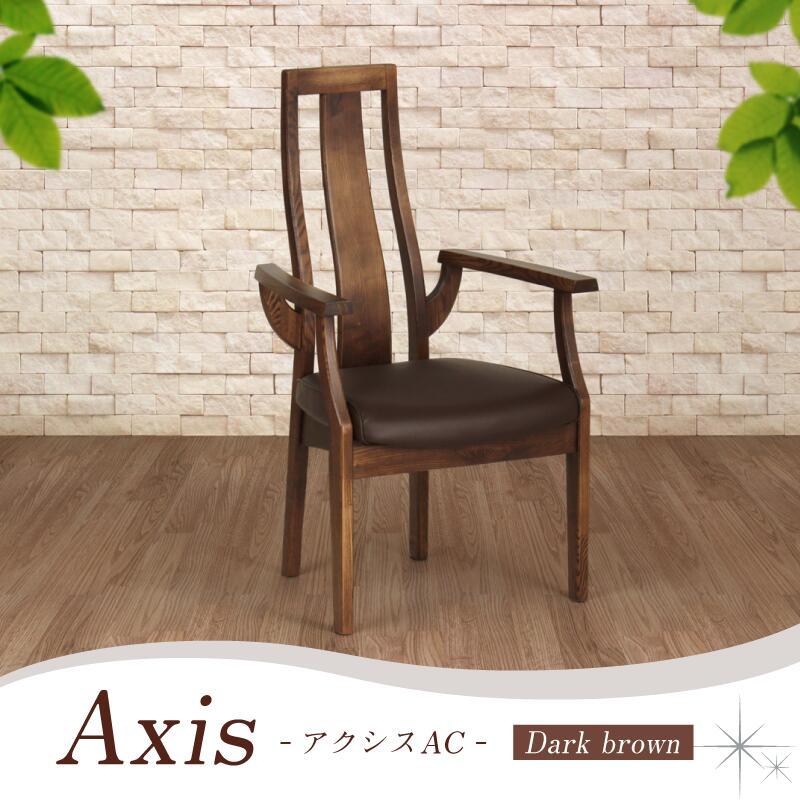 ダイニングチェア 肘付き ハイバック 椅子 食卓 木製 タモ ハイバック 北欧風 ダークブラウン モダン おしゃれ 完成品 送料無料 Axis Arm Chair