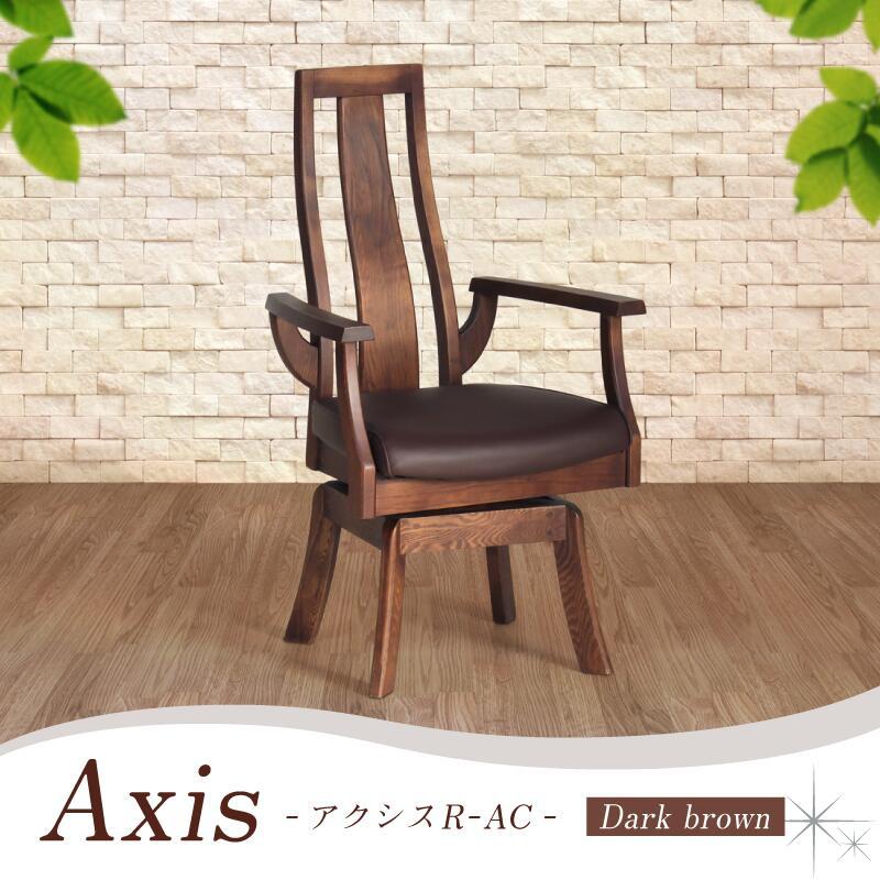 ダイニングチェア 回転 ハイバック 肘付き 食卓 椅子 木製 タモ 北欧風 モダン ダークブラウン おしゃれ 組立て 送料無料 Axis Arm Chair Rotation