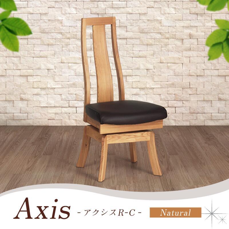 ダイニングチェア 回転 肘無し ハイバック 食卓 椅子 木製 タモ ナチュラル 北欧風 モダン おしゃれ 組立て 送料無料 Axis Chair Rotation