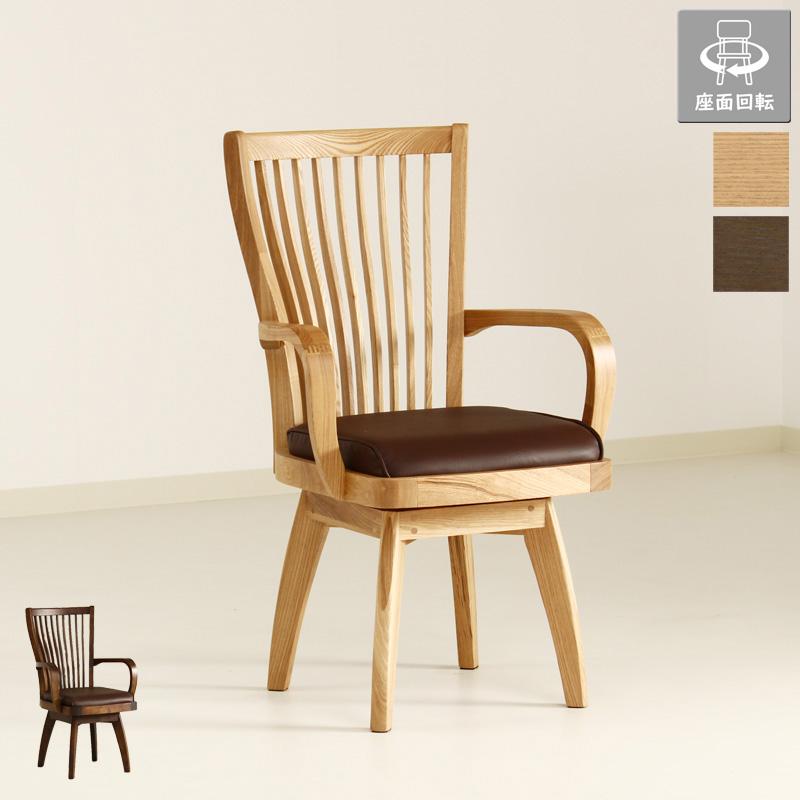 ダイニングチェア 1脚 おしゃれ シンプル 椅子 食卓椅子 ダイニング 肘付き 回転 木製 タモ いす イス チェアー PVC 合皮 モダン 和風 和 組立て 送料無料 Nagare Chair