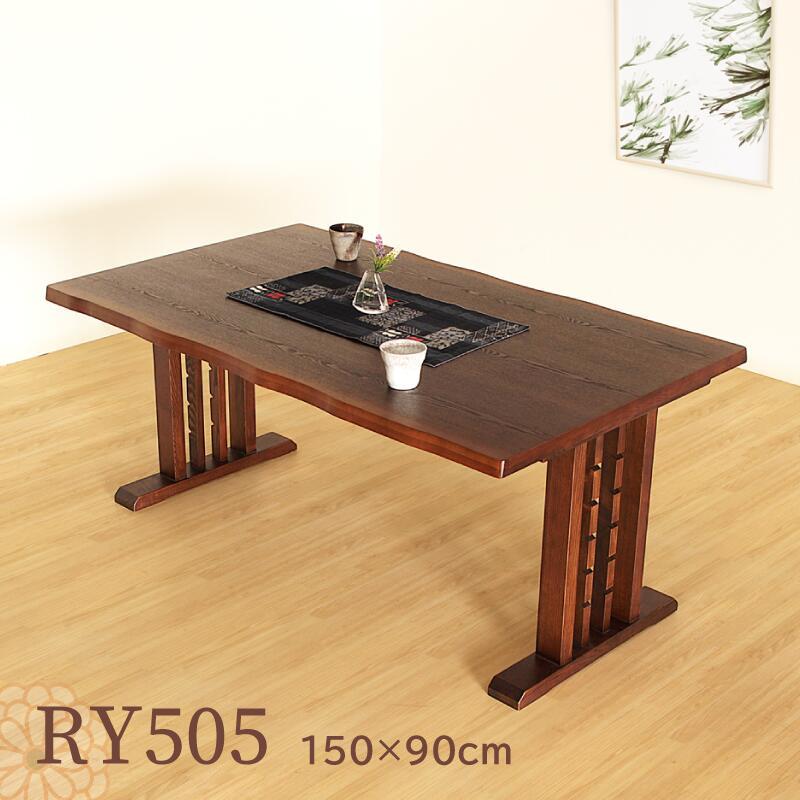 ダイニングテーブル 2本脚 高さ65cm 4人掛 150cm×90cm ダークブラウン モダン 和風 アンティーク 組立て 送料無料 RY505 Dining Table
