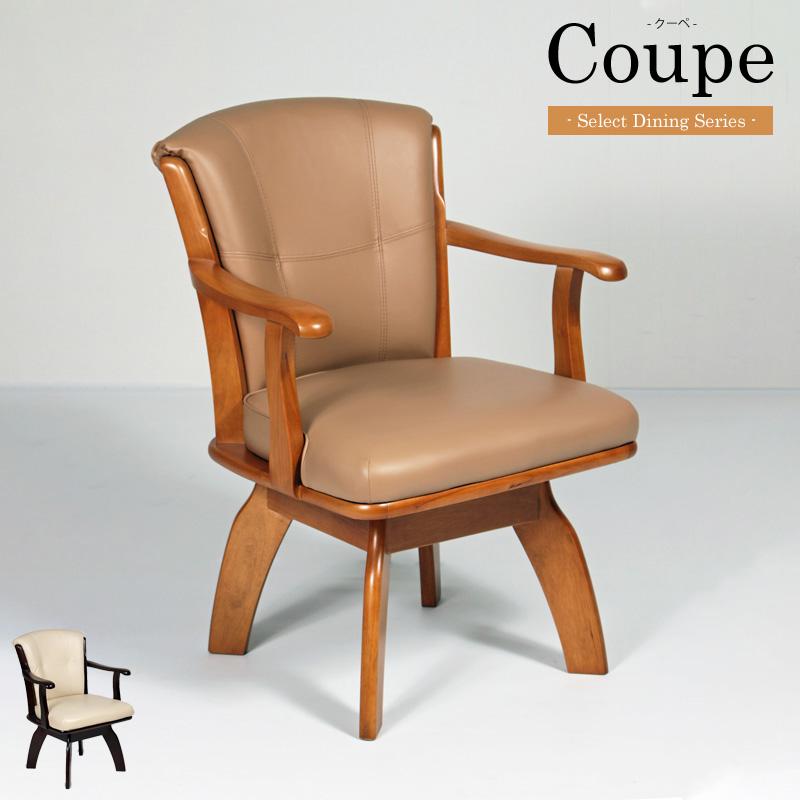 ダイニングチェア 食卓椅子 リビング 1脚 木製 座面回転 肘付き ライトブラウン ダークブラウン クラシック カジュアル 組立て 送料無料 Coupe Chair