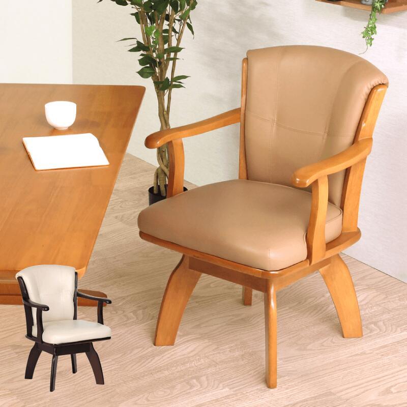 ダイニング リビング 作業用椅子 木製 ラバーウッド 回転椅子 肘掛け椅子 シンプル シック おしゃれ ダイニングチェア 1脚 Coupe 送料無料 ライトブラウン 組立て 付与 椅子 最新 Chair 肘付き 合皮 座面回転 ダークブラウン