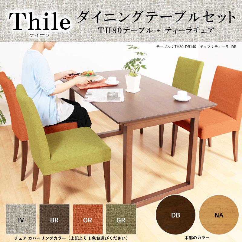 Thile ダイニングテーブル 3点セット ダイニングテーブルセット テーブル 100cm×80cm ロータイプ チェア ファブリック カバーリング 食卓セット おしゃれ 北欧 木製 2人掛け 新生活 送料無料