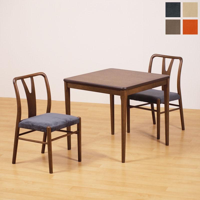 ダイニングテーブル 3点セット ダイニング3点セット テーブル チェア 食卓セット カジュアル おしゃれ 木製 カバーリング 軽量 2人掛け 新生活 送料無料 Way 3piece