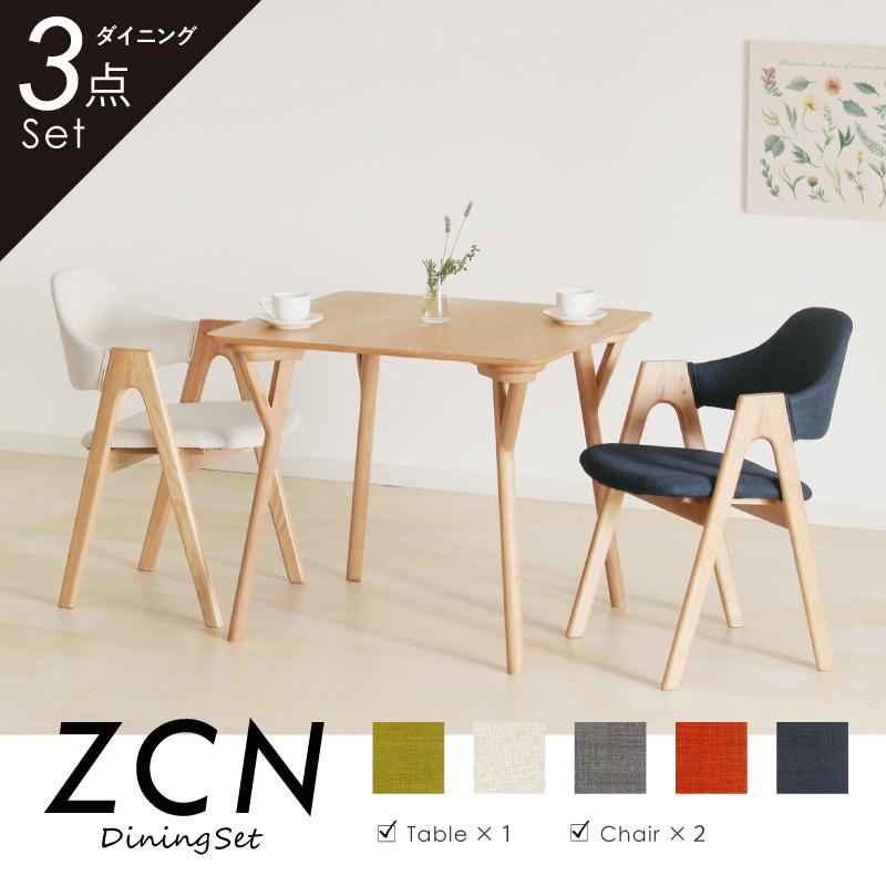 ダイニング3点セット 食卓セット 2人掛け 正規品 ダイニングテーブルセット 3点 テーブル 幅80cm コンパクト 推奨 肘付き モダン カフェ 北欧風 おしゃれ ZCN チェア ファブリック