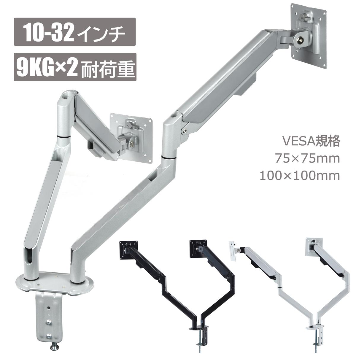 モニタアーム デュアルモニタアーム VESA規格対応 水平垂直多関節 32インチ対応 耐荷重9KG チープ ディスプレイアーム 液晶モニターアーム 送料無料 Sunon クランプ ガス圧式 水平垂直3関節 vesa対応 デュアルモニターアーム 耐荷重1.5-9KG 2画面モニターアーム 10~32インチ対応 ギフト アルミフレーム