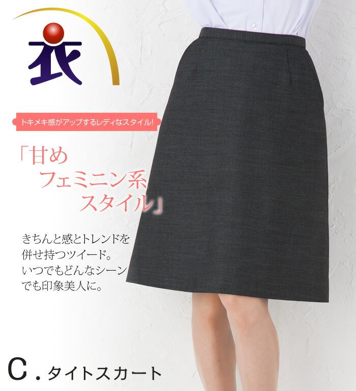 きちんと感とトレンド感を併せ持つツイードAラインスカート