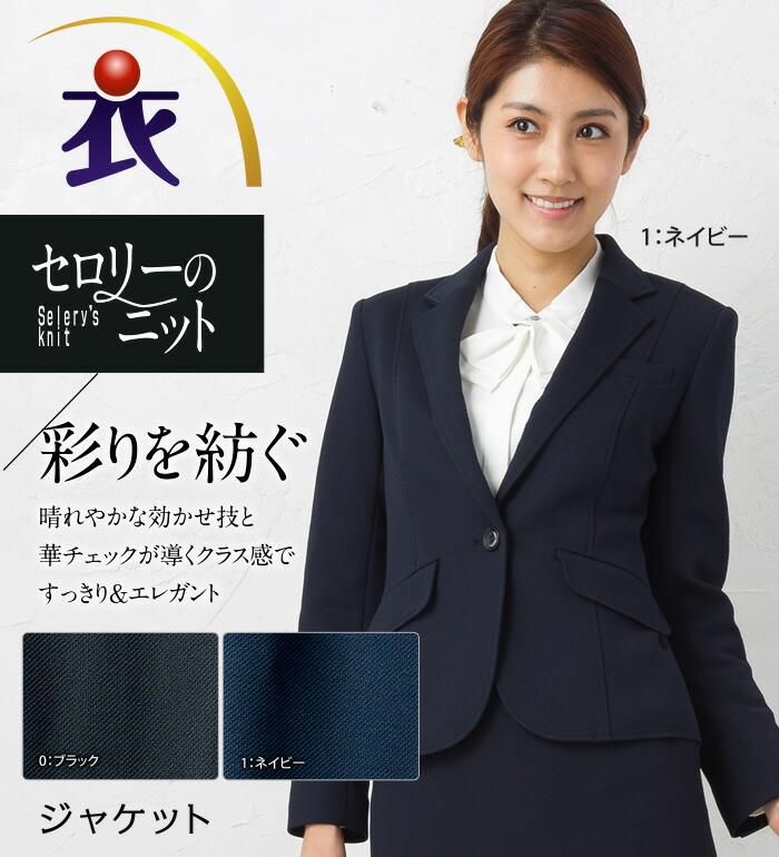 【送料無料】エクストラファインニットジャケット