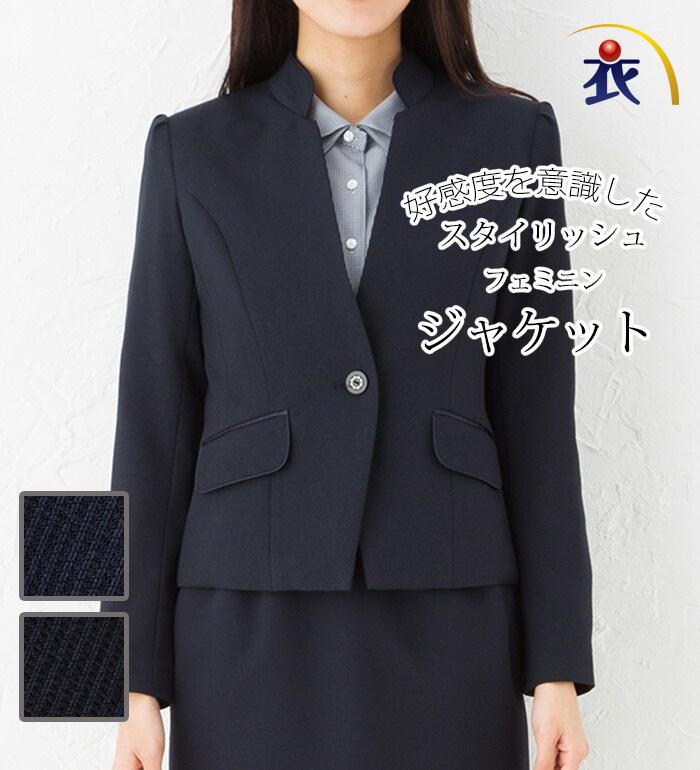 【送料無料】好感度を意識したスタイリッシュフェミニンジャケット 事務服 オフィス制服