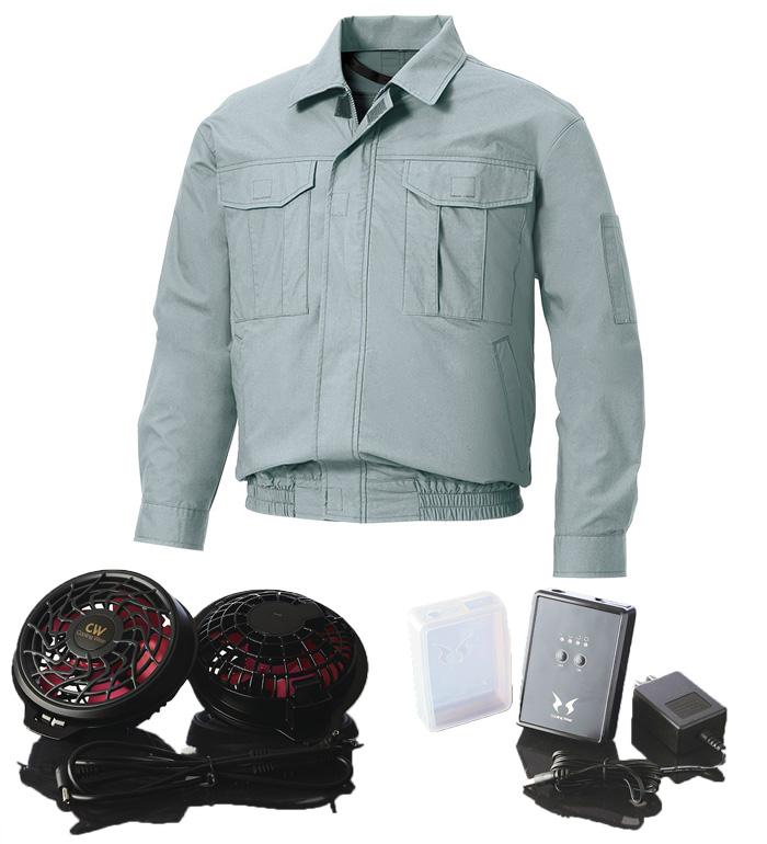 【空調風神服】KU90550 長袖ワークブルゾン 綿100%薄生地(春夏用)【ファン・バッテリーセット】