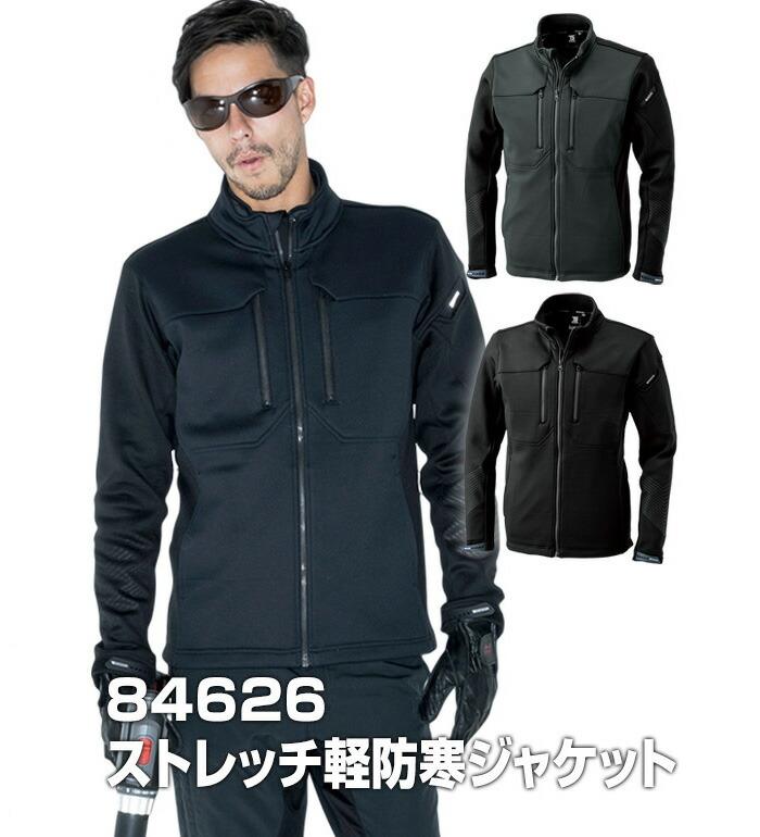 84626 ストレッチ軽防寒ジャケットTS DESIGN(ティーエスデザイン)