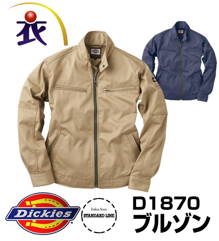 D1870ブルゾン(秋冬用) Dickies(ディッキーズ)3L/4L/5L対応(大きいサイズ対応)作業服・作業着ジャケット