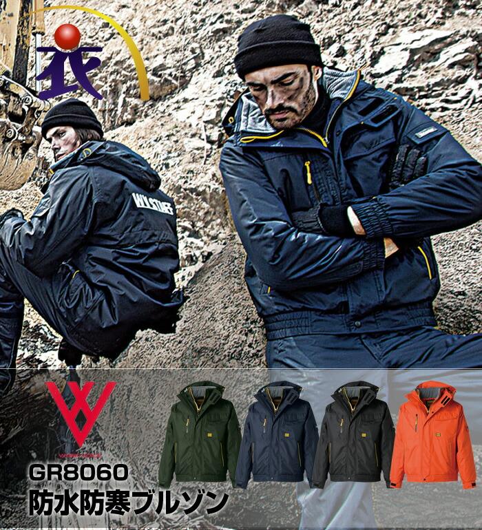 【保存版】 GR8060GR8060 防水防寒ブルゾン, RESCUE99 (RESCUE SQUAD):e28868e8 --- stsimeonangakure.org