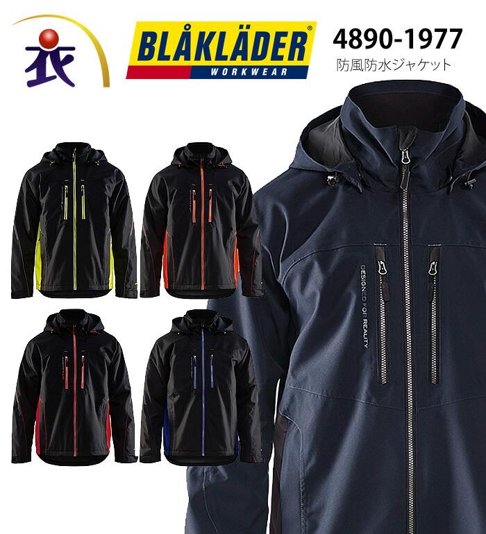BLAKLADER(ブラックラダー) 4890-1977 防風防水ジャケットメンズ 作業服・作業着 ジャンパー・ブルゾン