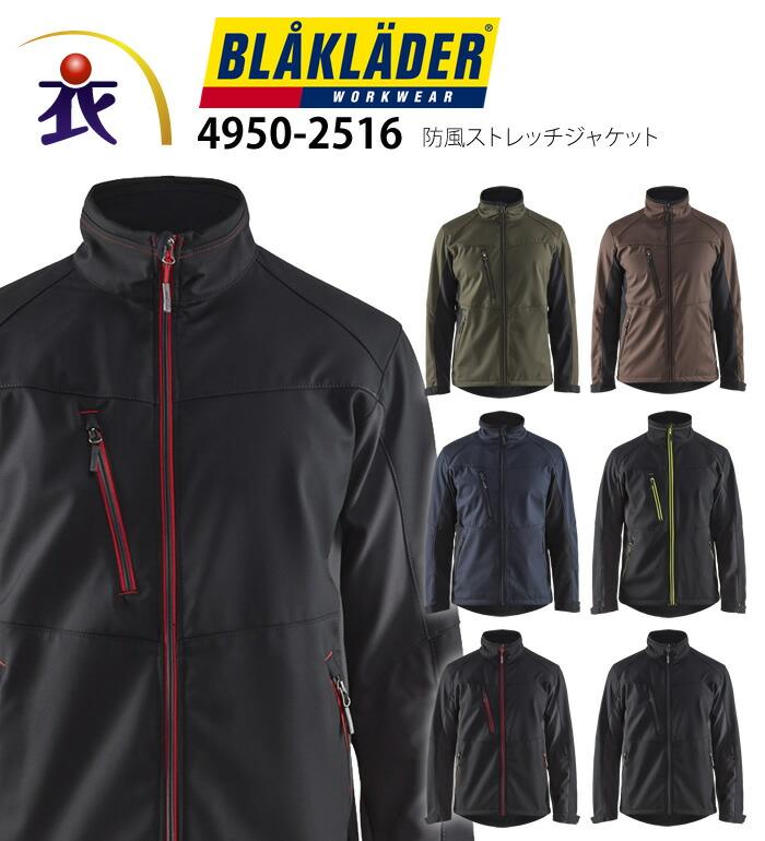 BLAKLADER ブラックラダー 4950-2516 防風ストレッチジャケット メンズ 作業服 作業着 ジャンパー ブルゾン