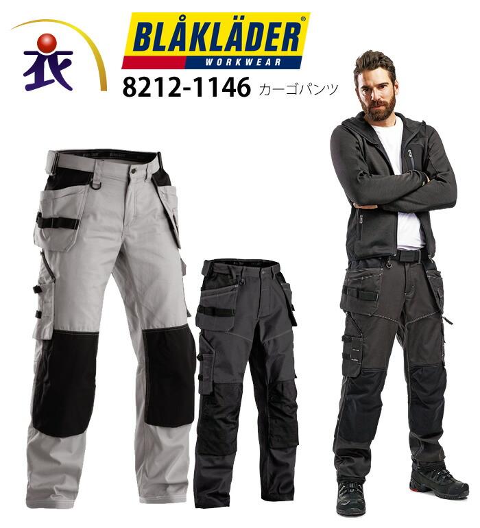 BLAKLADER ブラックラダー 8212-1146 カーゴパンツ メンズ コーデュラ 作業服 作業着 ズボン