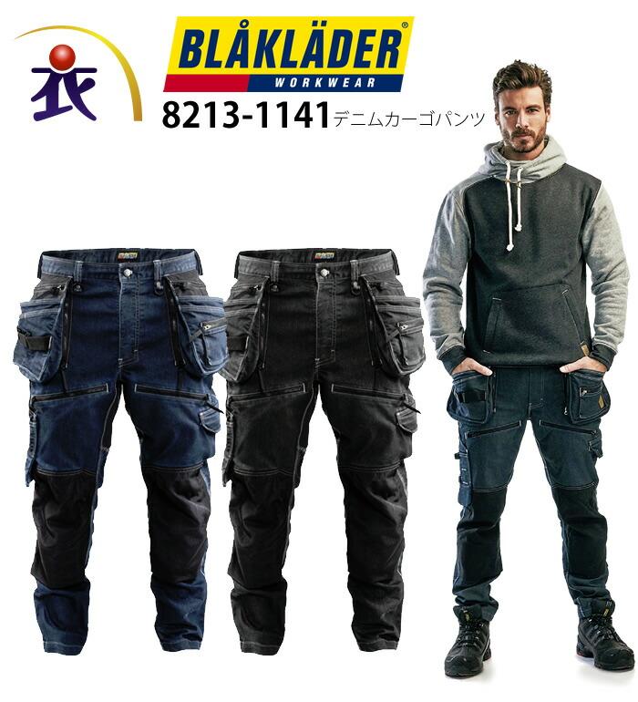 BLAKLADER ブラックラダー 8213-1141 デニムカーゴパンツ メンズ コーデュラ 作業服 作業着 ズボン