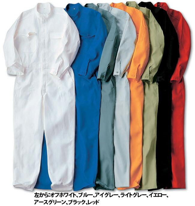 つなぎ服(綿100%) /作業服・作業着