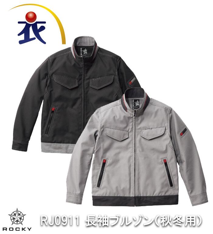 ROCKY(ロッキー) RJ0911 長袖ブルゾン(秋冬用)メンズ・レディース JIS規格制電作業服・作業着 ジャンパー・ジャケット