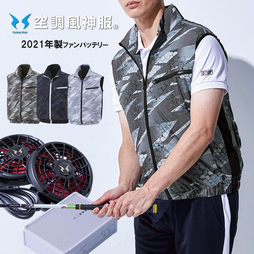 チタン加工で涼感性UP 2021SS いしょくじゆう セット 空調風神服 KU92142 ベスト 贈物 バッテリー 作業服 作業着 メンズ 2021年製ファン セール価格 春夏用 空調服