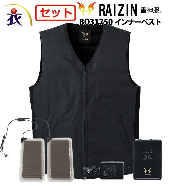 【セット】 雷神服 BO31750 インナーベスト メンズ 作業服 作業着