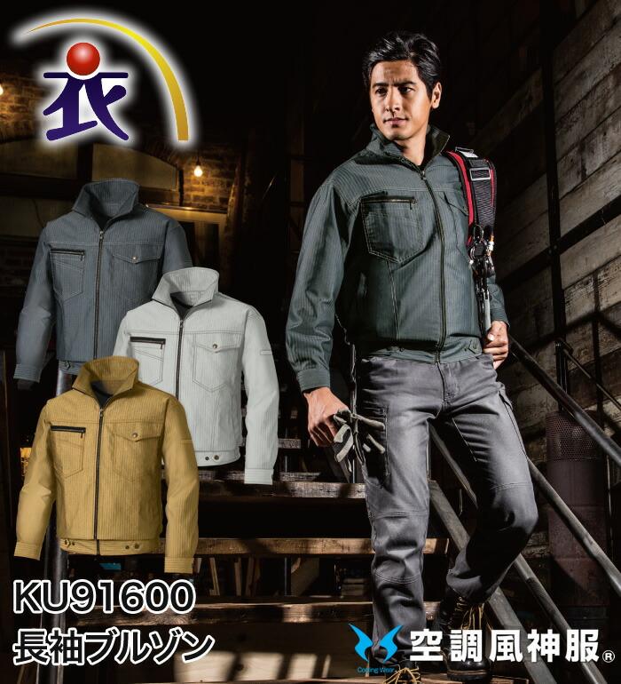 空調風神服 KU91600 長袖ブルゾン(バッテリー・ファン・コードは別売り)メンズ 作業服・作業着 ジャンパー・ジャケット