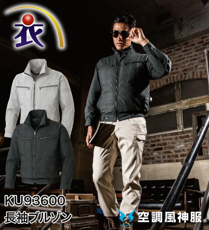 空調風神服 KU93600 長袖ブルゾン(バッテリー・ファン・コードは別売り)メンズ 綿100%作業服・作業着 ジャンパー・ジャケット