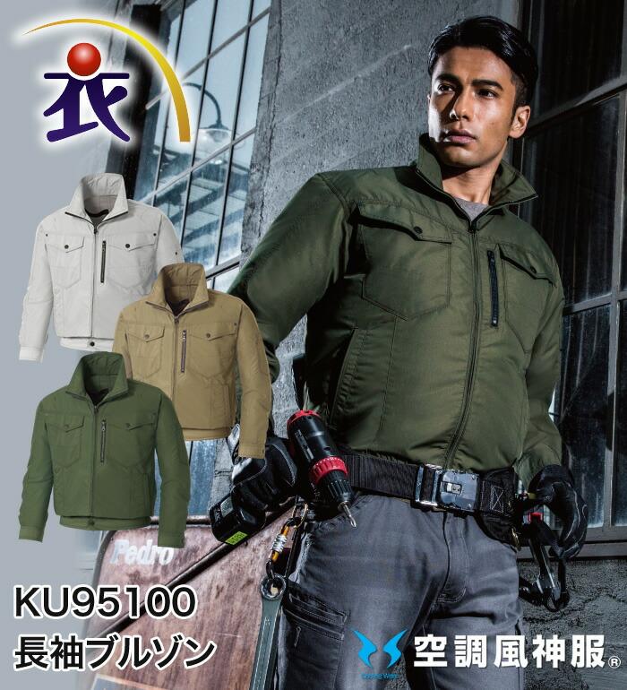 空調風神服 KU95100 長袖ブルゾン(バッテリー・ファン・コードは別売り)メンズ 作業服・作業着 ジャンパー・ジャケット
