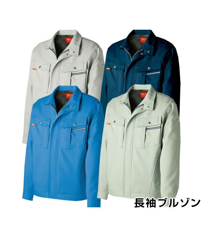TU9700 長袖ブルゾン(秋冬用)/作業服・作業着【3L/4L/6L対応】【大きいサイズ対応】