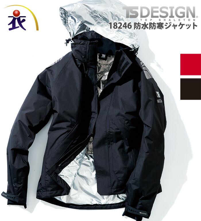 TS DESIGN ティーエスデザイン 18246 制電防水防寒ジャケット メンズ 作業服 作業着 ジャンパー ブルゾン