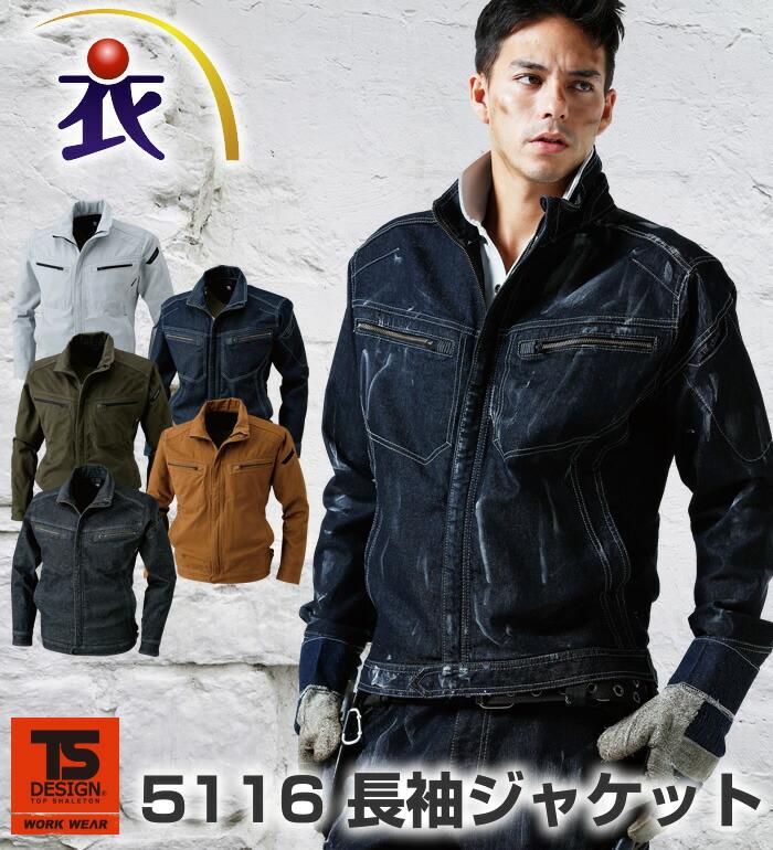 5116 長袖ジャケットTS DESIGN(ティーエスデザイン)