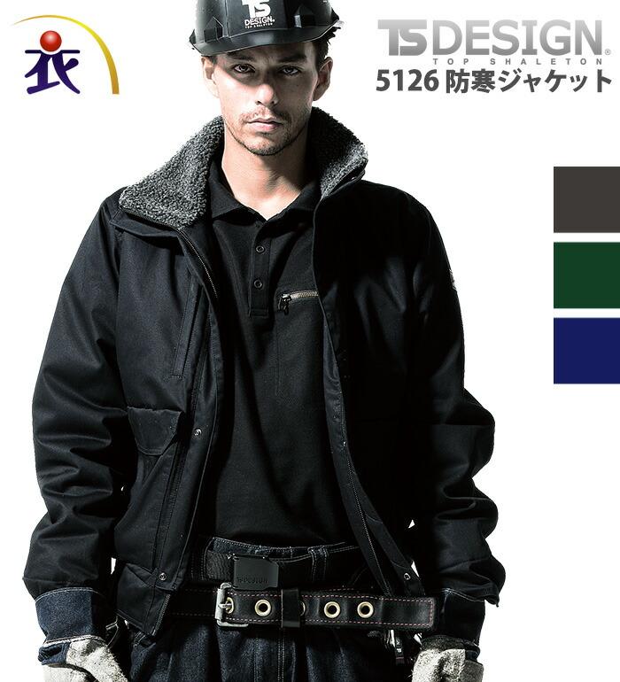 TS DESIGN(ティーエスデザイン) 5126 防寒ジャケットメンズ 綿100%作業服・作業着 ジャンパー・ブルゾン