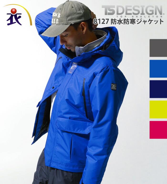 TS DESIGN(ティーエスデザイン) 8127 防水防寒ジャケットメンズ 作業服・作業着 ジャンパー・ブルゾン