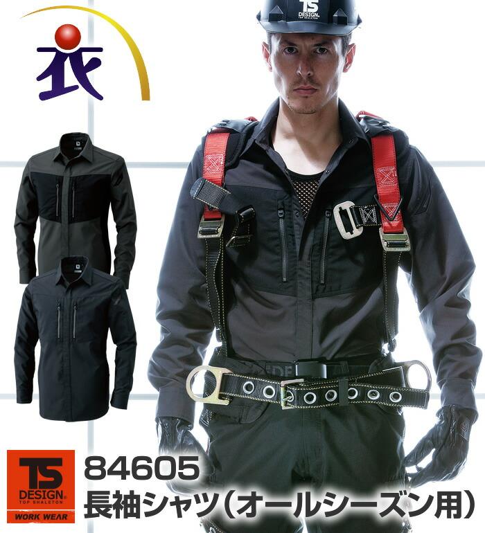 84605 長袖シャツ(オールシーズン用)TS DESIGN(ティーエスデザイン)