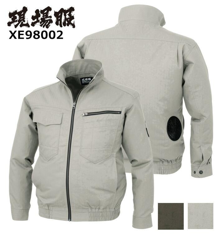 現場服(ゲンバフク)XE98002 長袖ブルゾン(空調服)メンズ 作業服・作業着