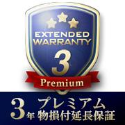 プレミアムパソコン、カメラ3年保証【商品単価:100,001~120,000円】