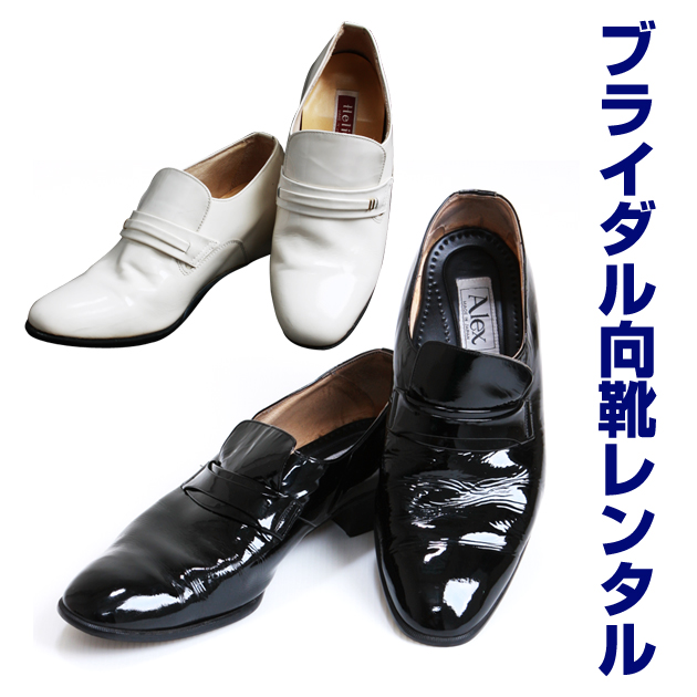 ブライダル靴メンズ靴