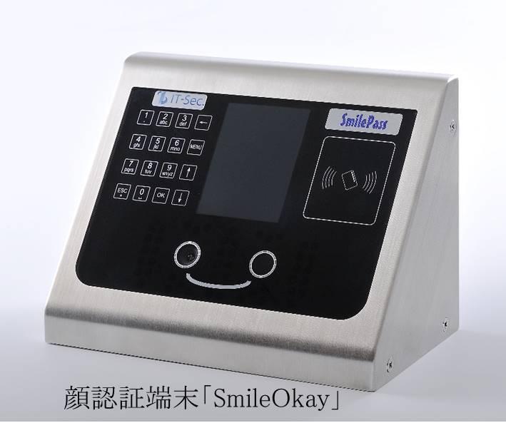 顔認証端末 SmileOkay 1,000人登録用