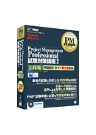 【DVD-ROM】Project Management Professional試験対策講座2 実践編[PMBOK第5版概要]