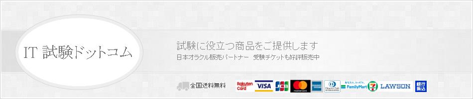IT試験ドットコム楽天支店:日本オラクル正規販売代理店。IT試験受験チケット販売中。