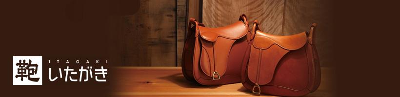 鞄のいたがき:末永く愛用できる 鞄づくりを目指す、鞄工房いたがきの直営ショップです