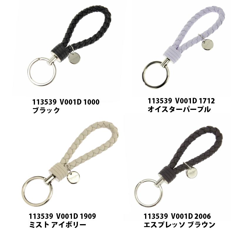 Bottega Veneta braided メッシュレザーキー ring 113539 crochet V001D2040 included leather (dark brown)