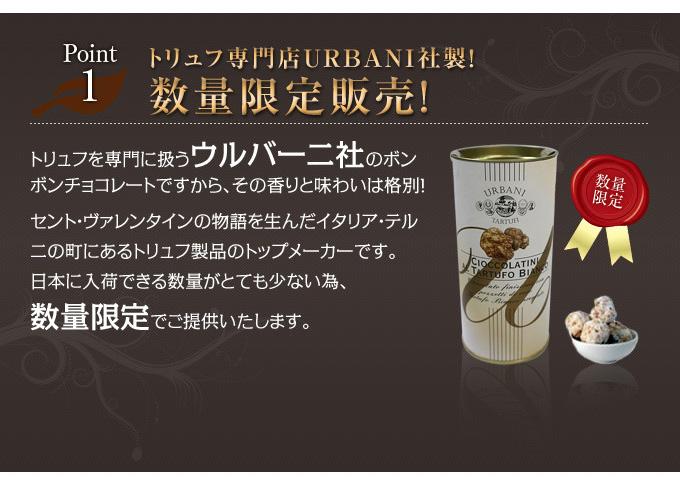 URBANI公司白松露酒心巧克力巧克力