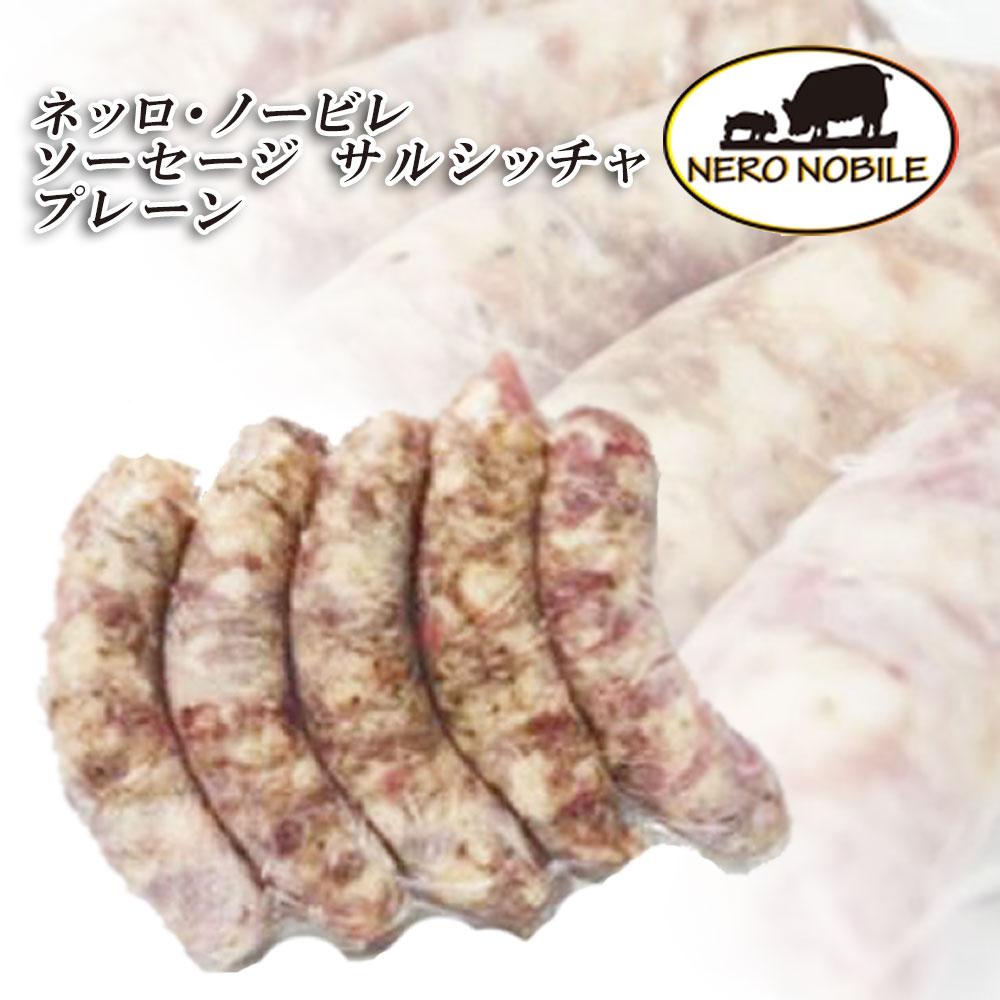 最高級黒豚肉を使用したソーセージ BBQに是非 定番キャンバス 冷凍 ネッロ 上等 ノービレ 宮城県産 500g プレーン ソーセージ サルシッチャ