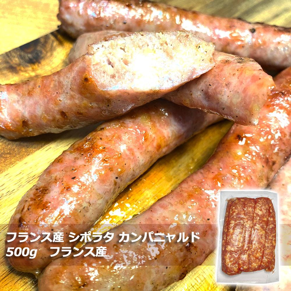 返品送料無料 バーベキュー肉加工品 田舎風 あらびき 生ソーセージ 冷凍 シポラタ フランス産 期間限定で特別価格 500g カンパニャルド